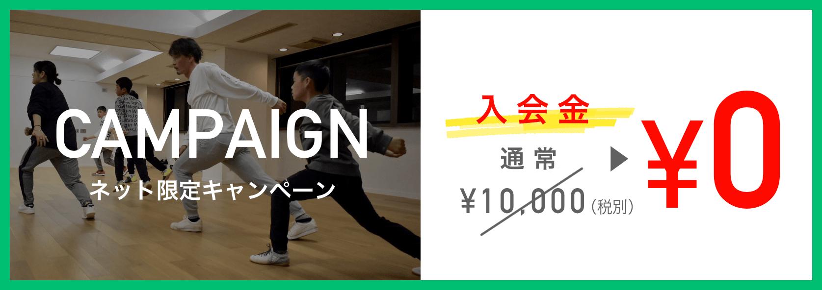 ネット限定キャンペーン 入会金0円