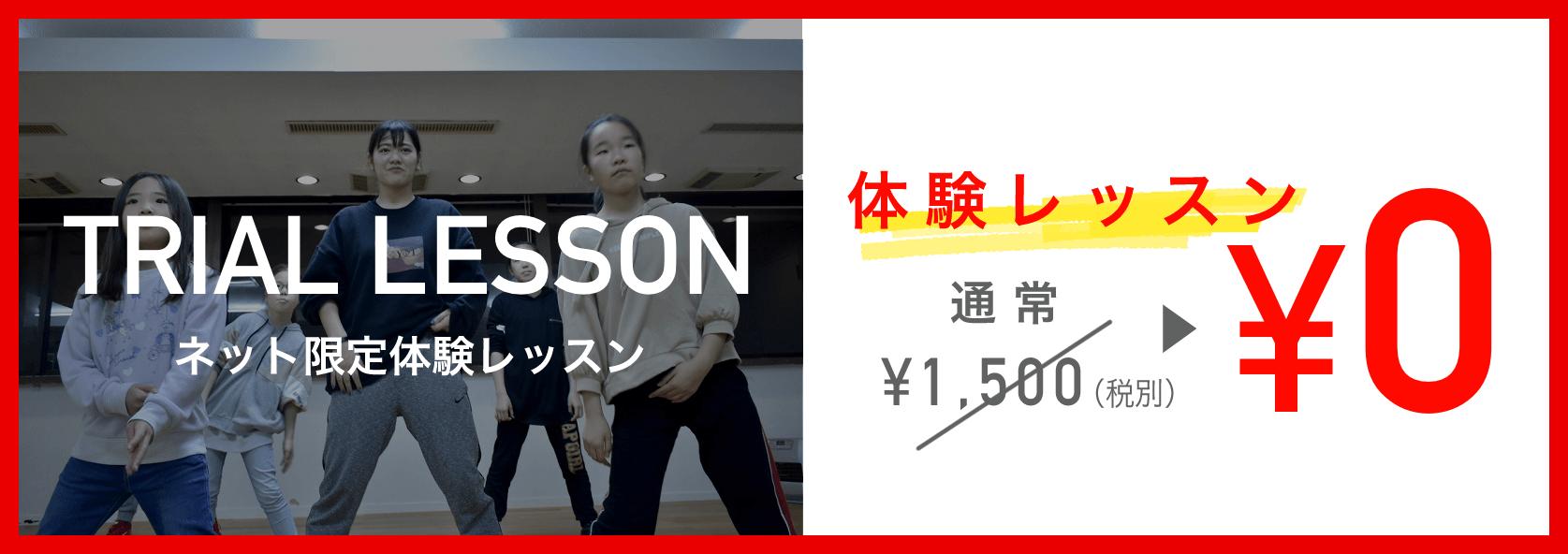 ネット限定キャンペーン 体験レッスン0円